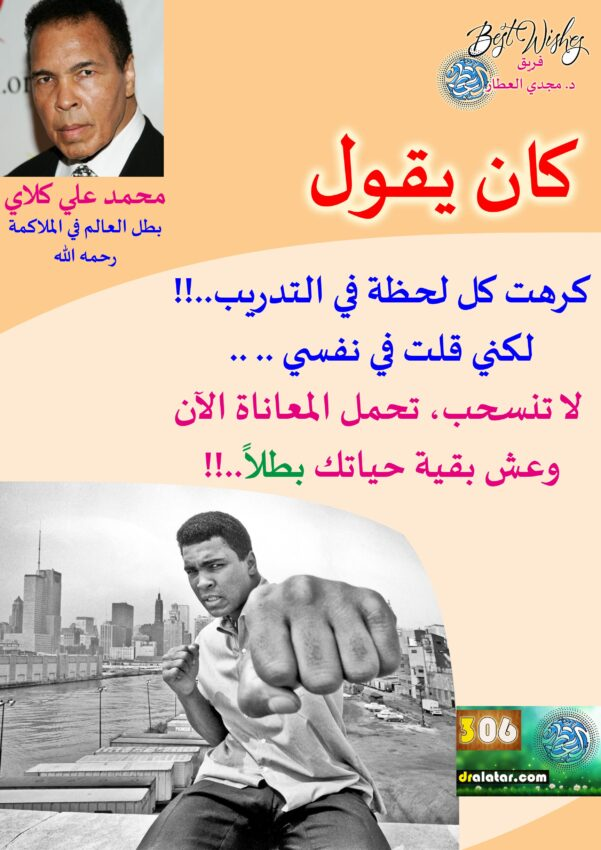 من حكم (محمد علي كلاي):