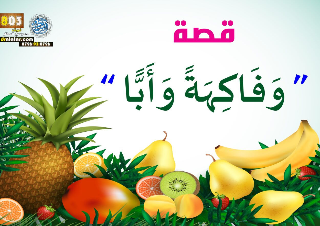 قصة و ف اك ه ة و أ ب ا فريق د مجدي العطار