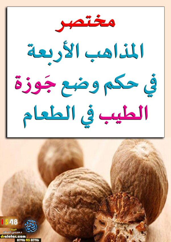 مختصر المذاهب الأربعة في حكم وضع ج وزة الطيب في الطعام فريق د مجدي العطار