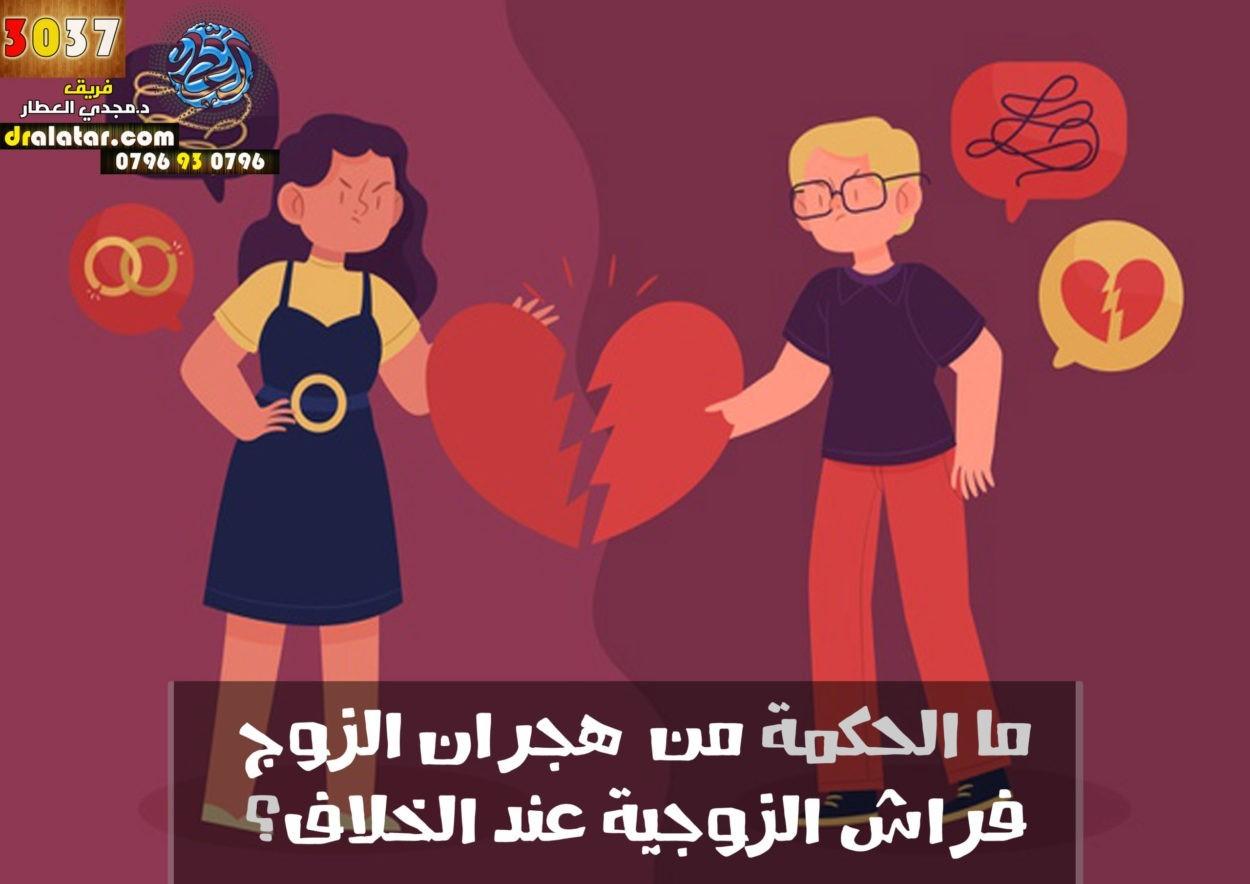 ما الحكمة من هجران الزوج فراش الزوجية عند الخلاف فريق د مجدي العطار