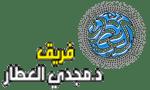 فريق د.مجدي العطار